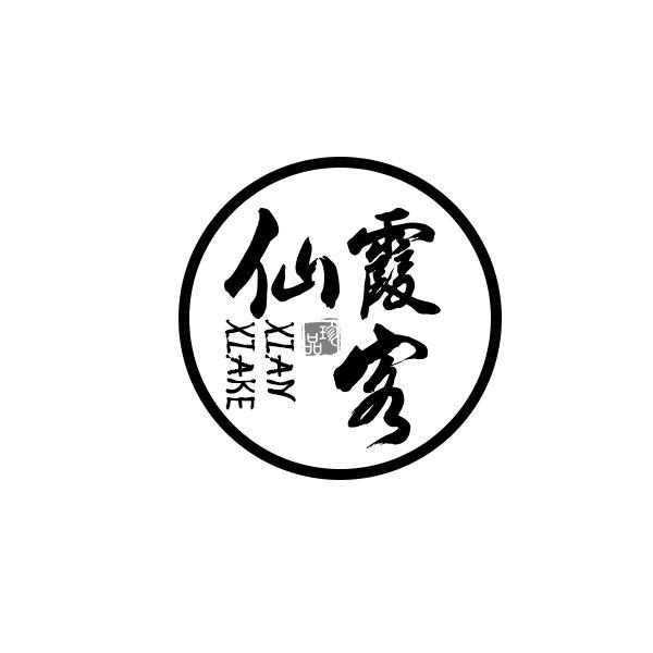 转让商标-仙霞客 珍品 XIAN XIA KE