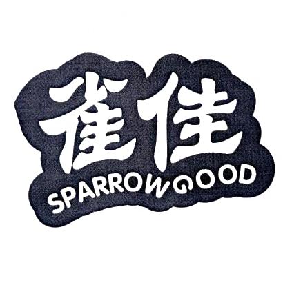 转让商标-雀佳 SPARROWGOOD
