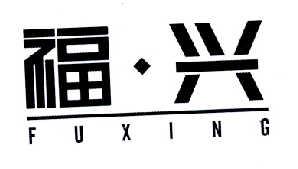 转让商标-福·兴