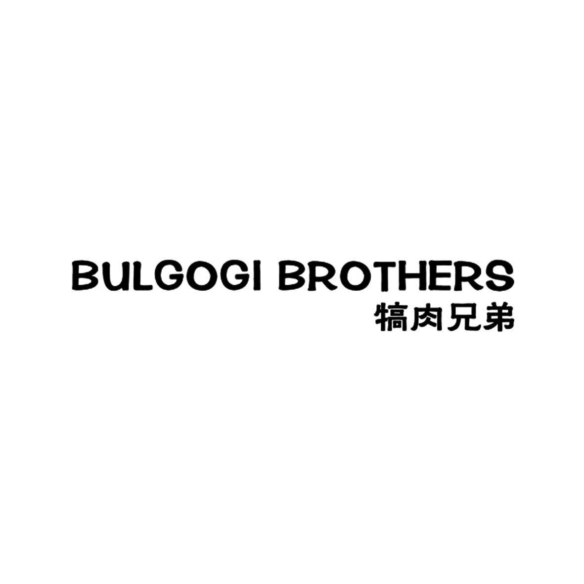 转让商标-犒肉兄弟 BULGOGI BROTHERS