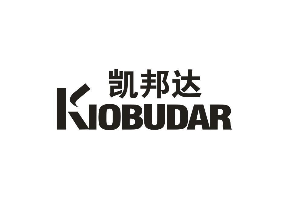 转让商标-凯邦达 KIOBUDAR