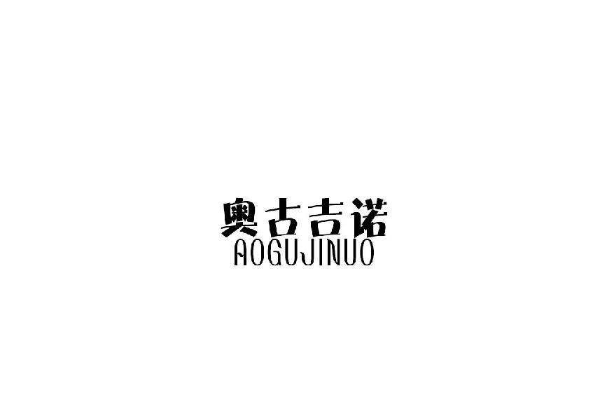 转让商标-奥古吉诺