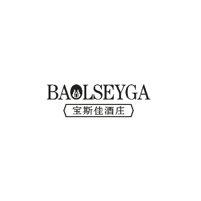 转让商标-宝斯佳酒庄 BAOLSEYGA