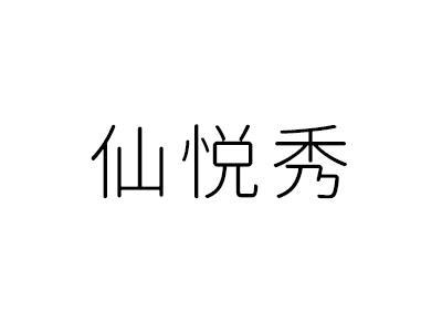 转让商标-仙悦秀