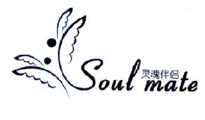 转让商标-灵魂伴侣 SOUL MATE