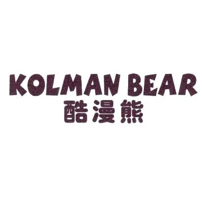 转让商标-酷漫熊 KOLMANBEAR