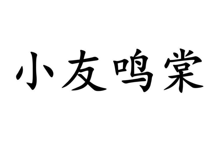 转让商标-小友鸣棠