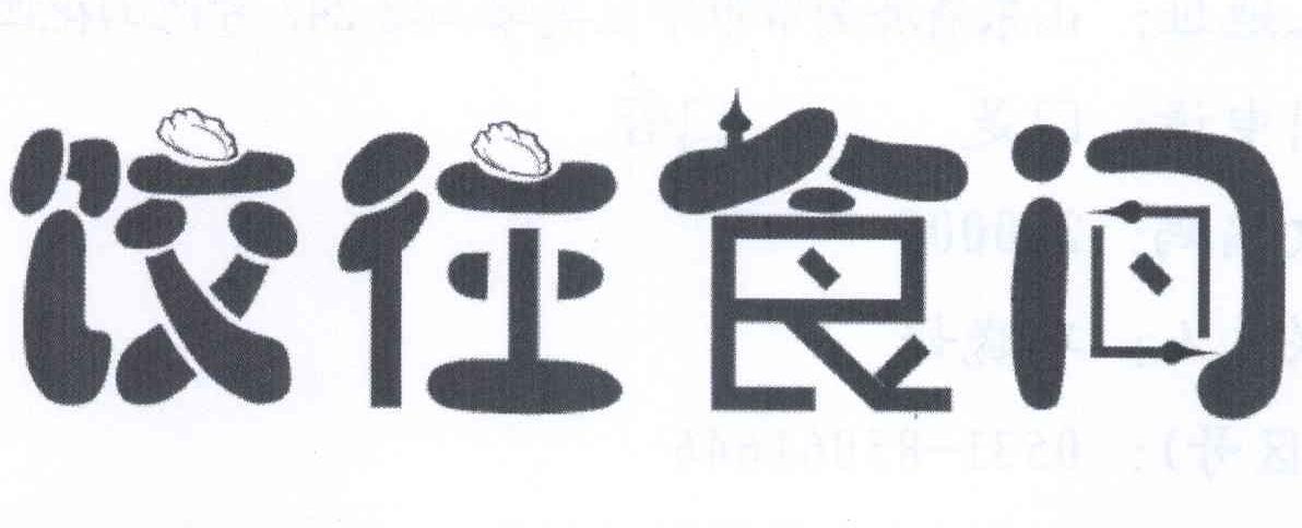 转让商标-饺往食间