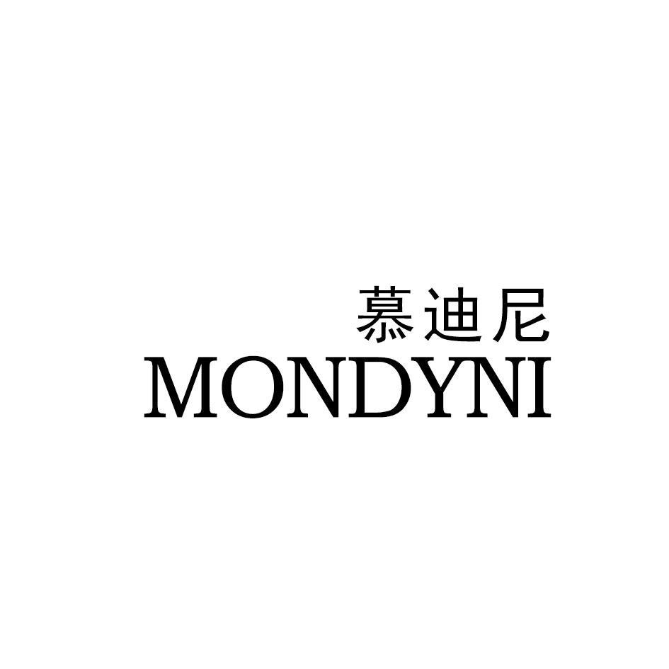 转让商标-慕迪尼 MONDYNI