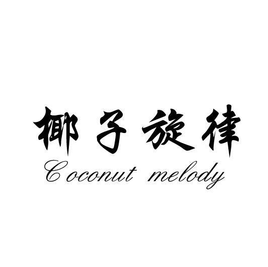 转让商标-椰子旋律  COCONUT MELODY