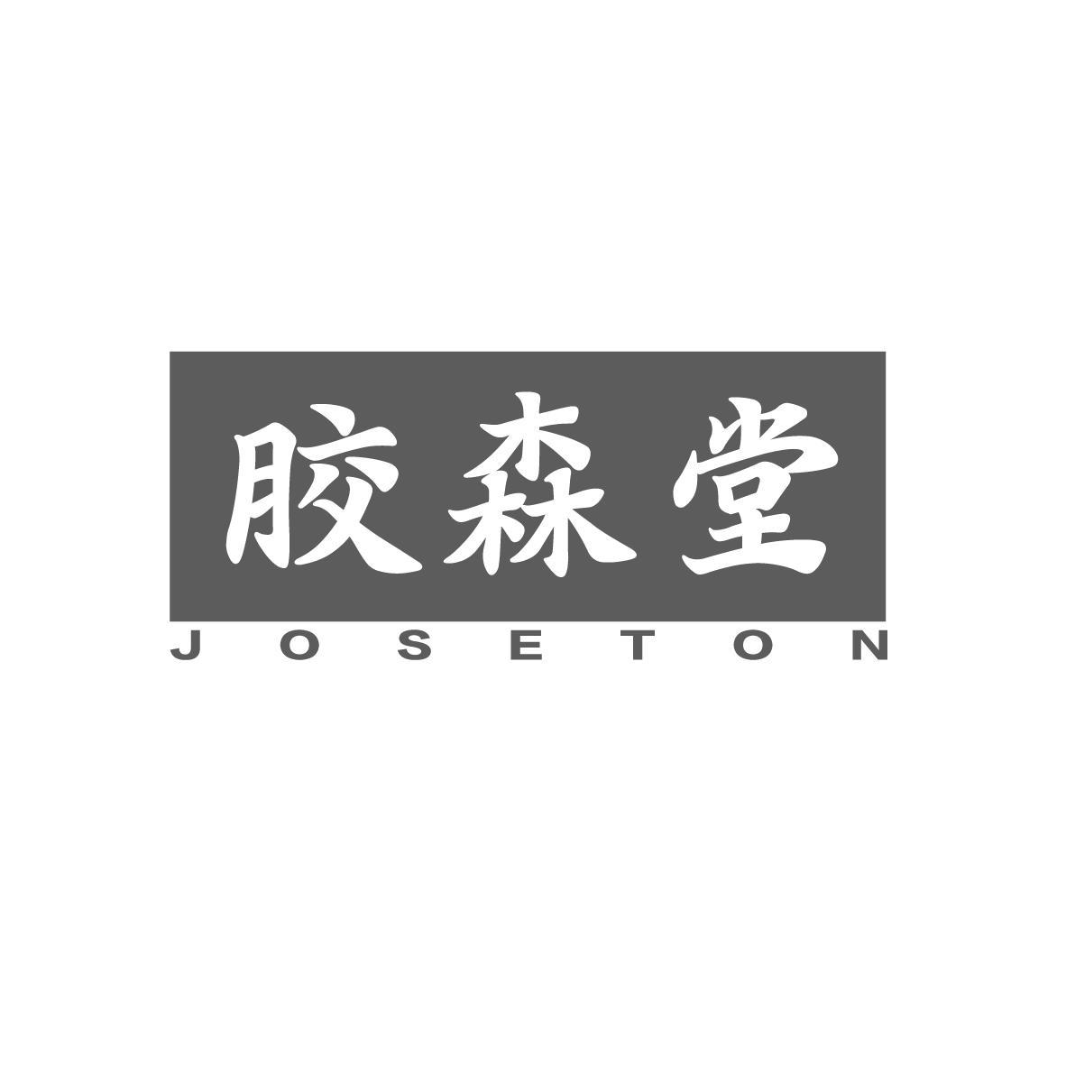 转让商标-胶森堂 JOSETON