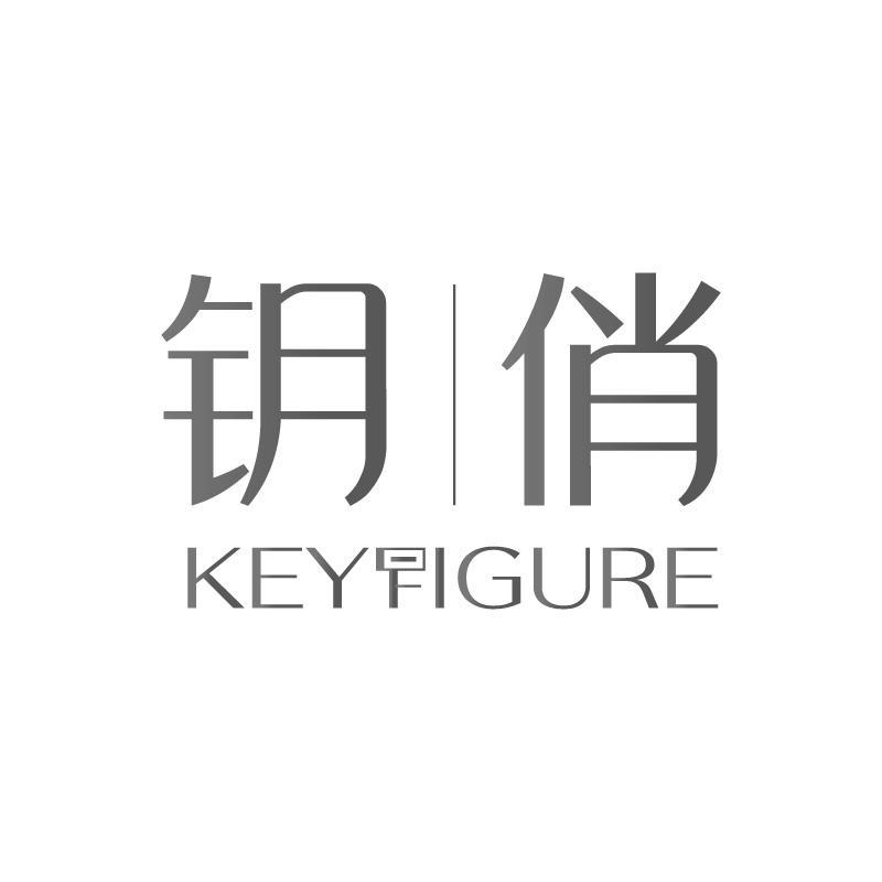转让商标-钥俏 KEYFIGURE