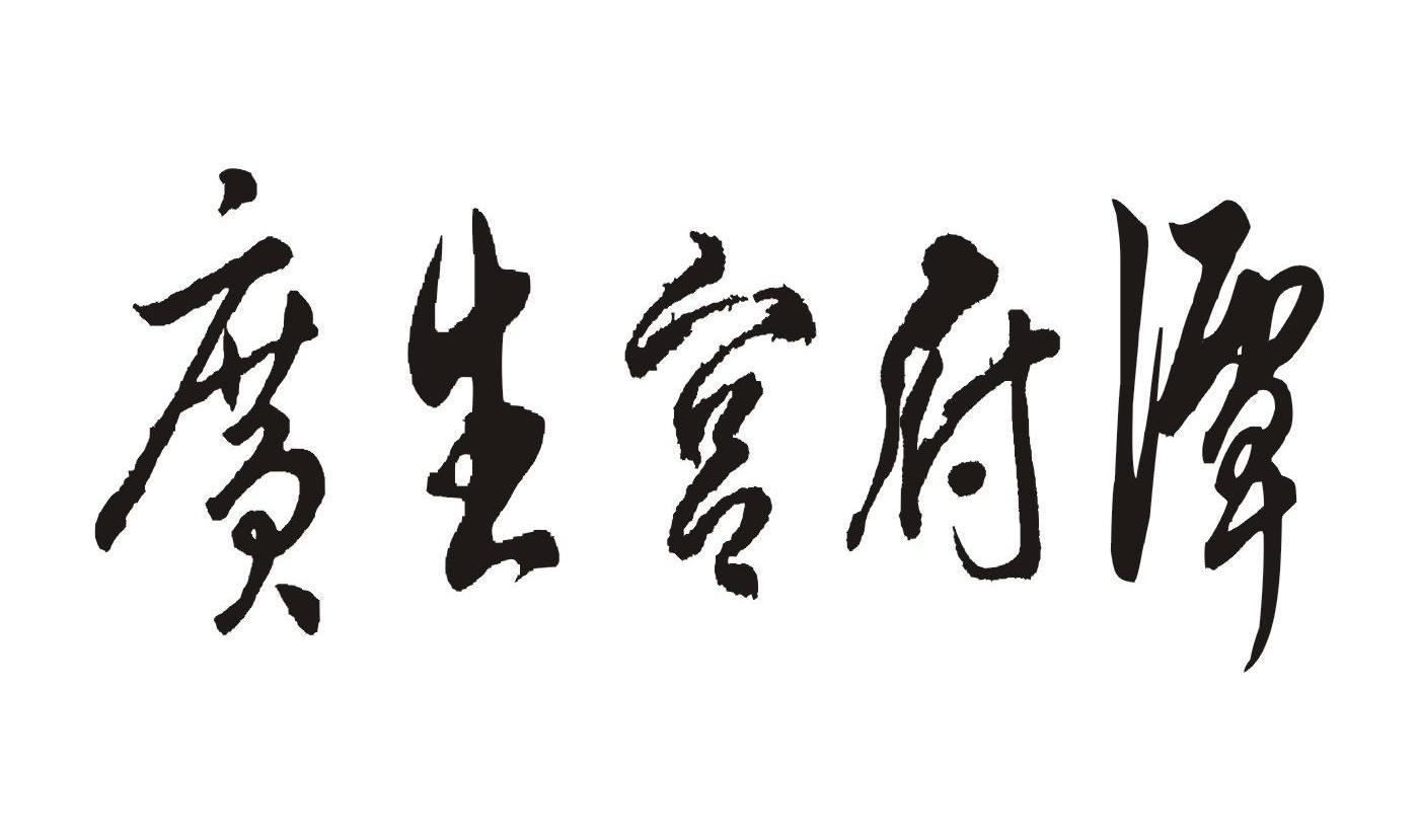 转让商标-广生宫府潭
