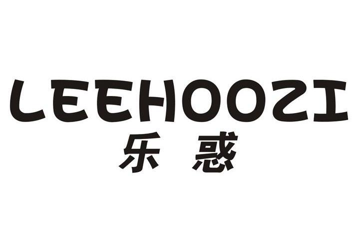转让商标-乐惑 LEEHOOZI
