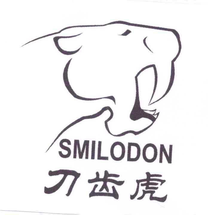 转让商标-刀齿虎  SMILODON