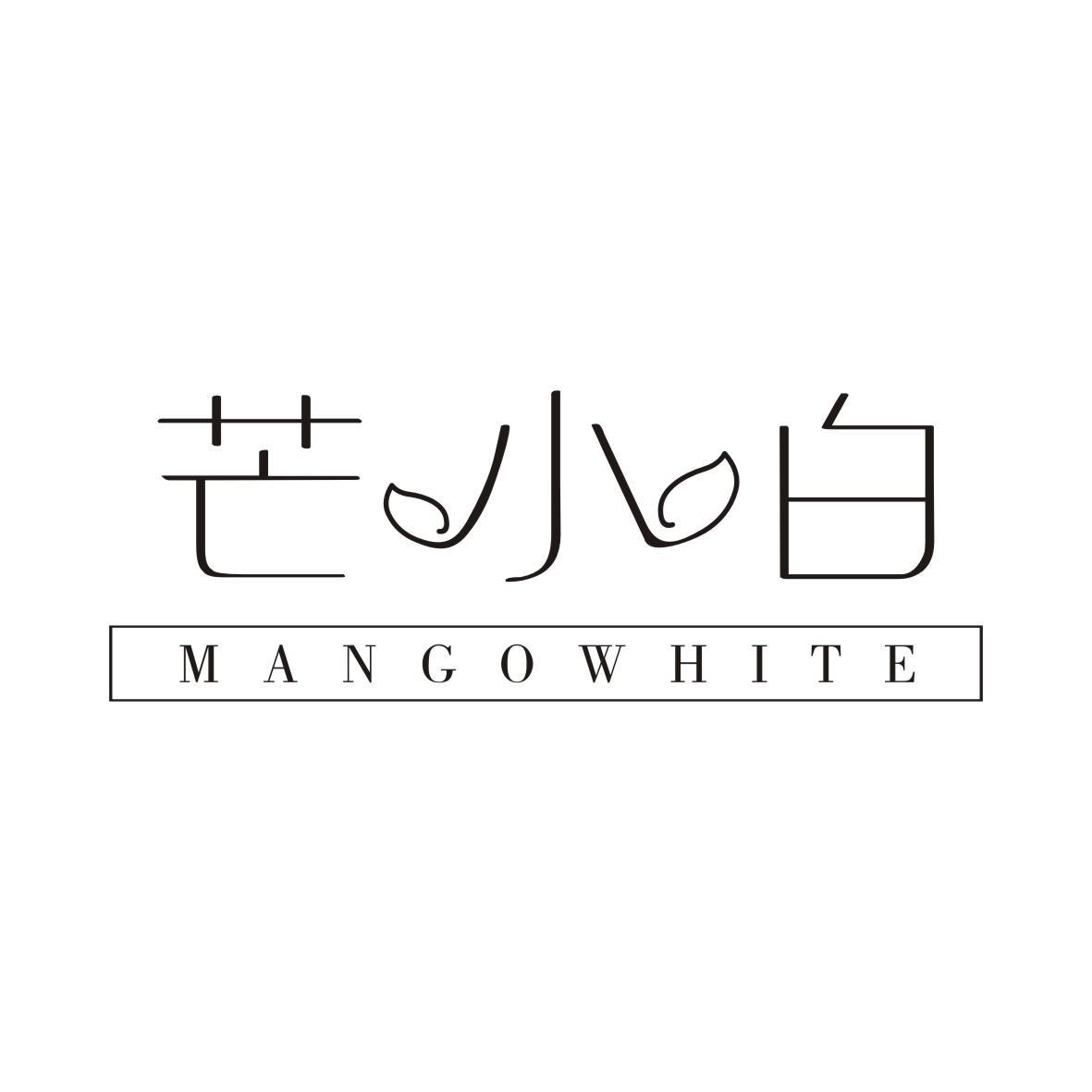 转让商标-芒小白 MANGOWHITE