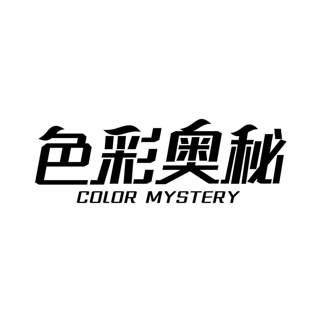 转让商标-色彩奥秘  COLOR MYSTERY