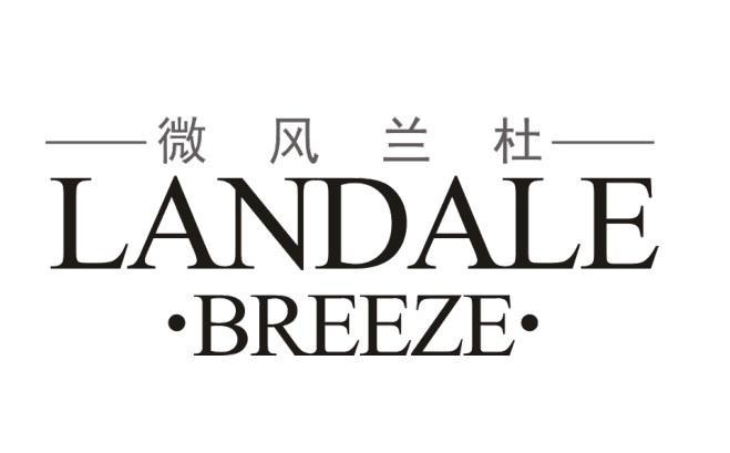 转让商标-微风兰杜 LANDALE BREEZE