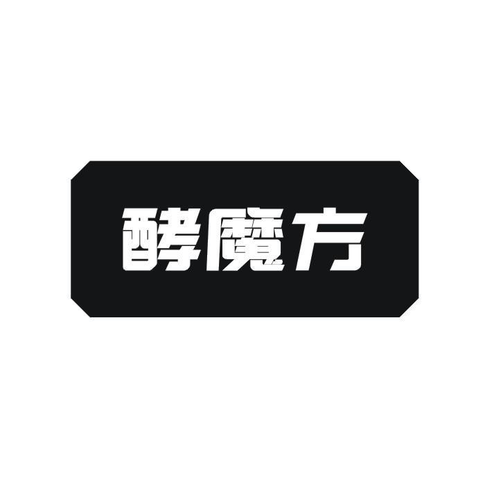转让商标-酵魔方
