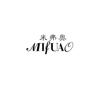 转让商标-米弗奥