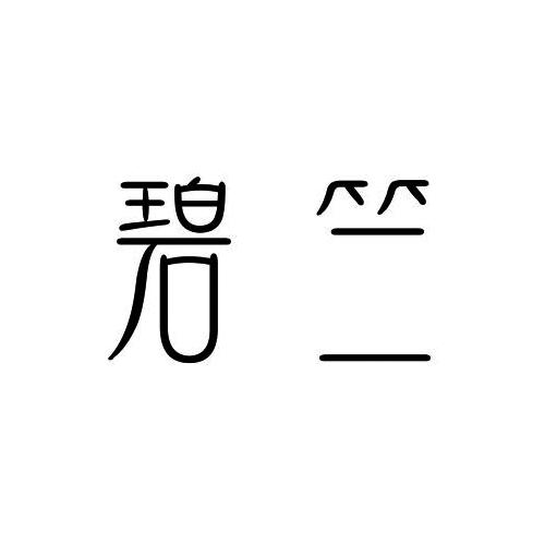 转让商标-碧竺