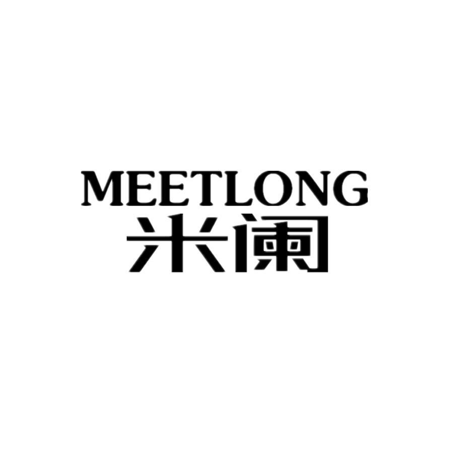 转让商标-米阑 MEETLONG