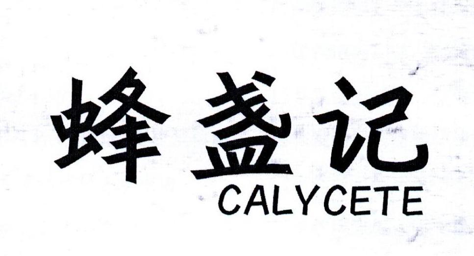 转让商标-蜂盏记 CALYCETE
