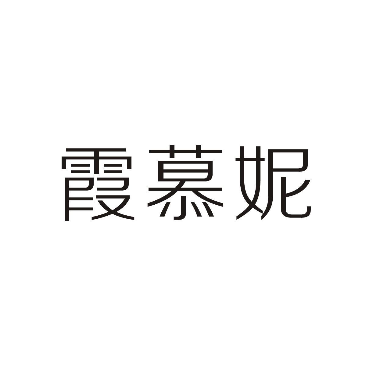 转让商标-霞慕妮