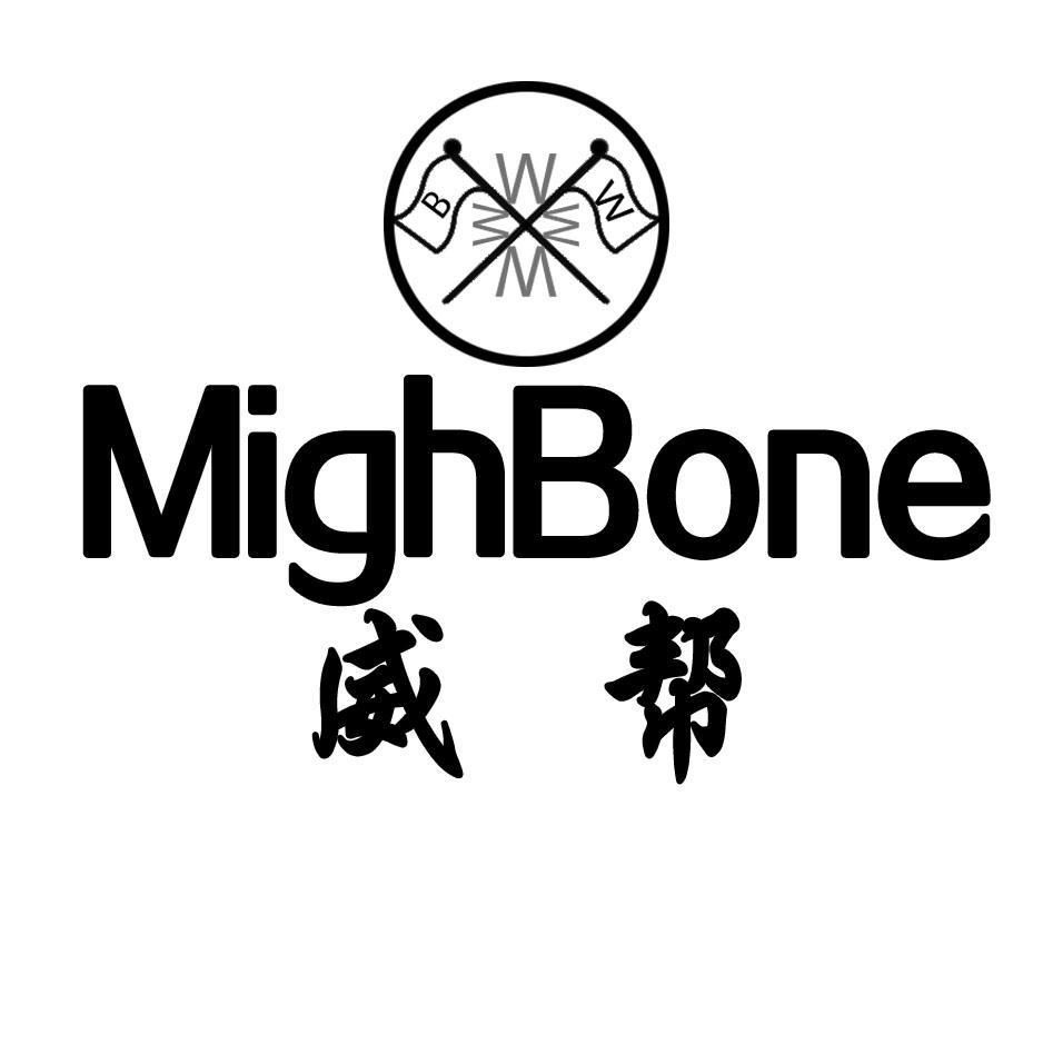 转让商标-BW 威帮 MIGHBONE