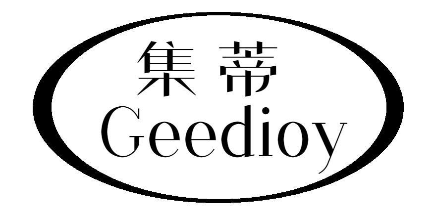 转让商标-集蒂 GEEDIOY