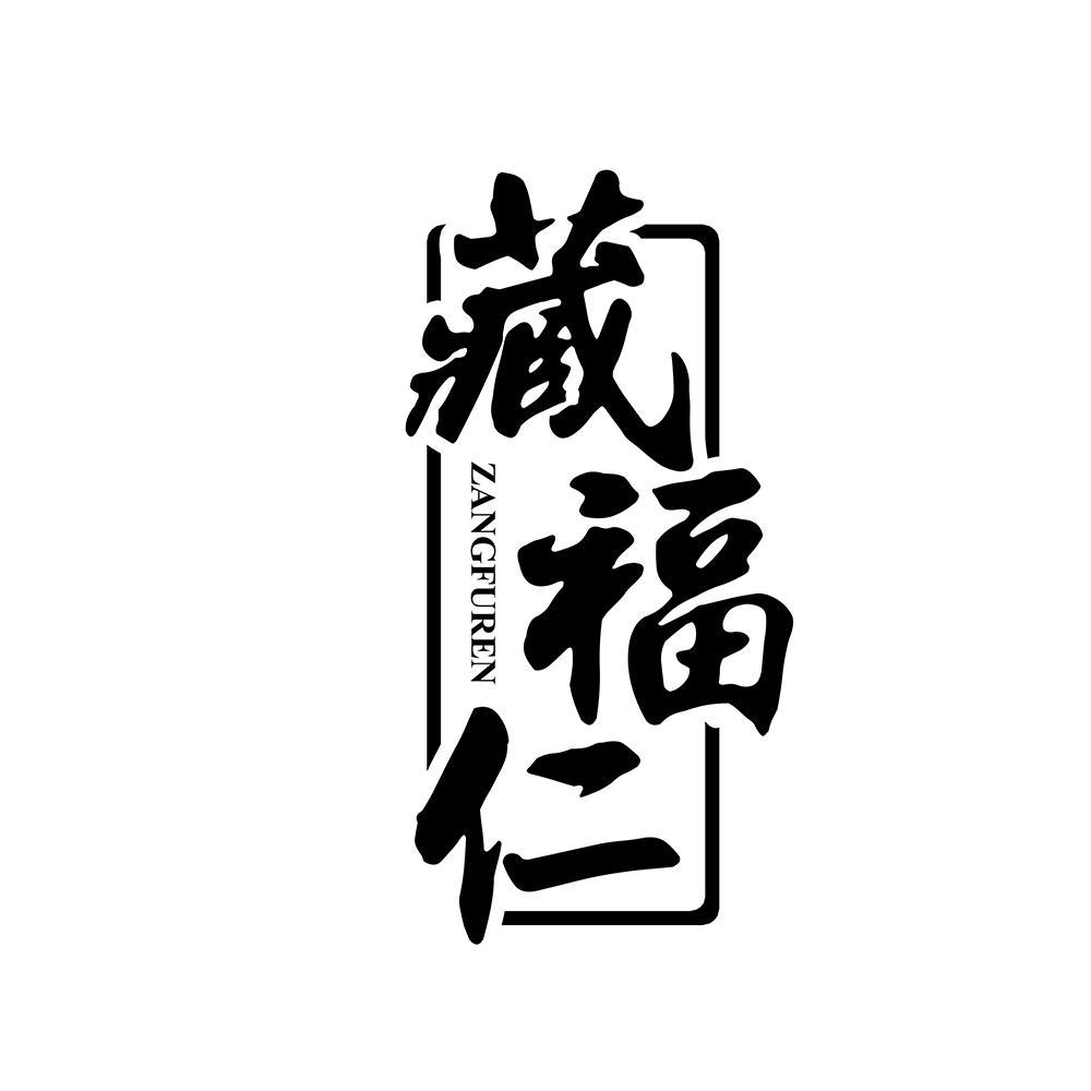 转让商标-藏福仁