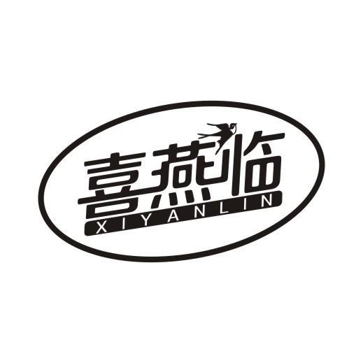 服装加工订单qq群_第29类喜燕临商标正在出售中-标转转官网