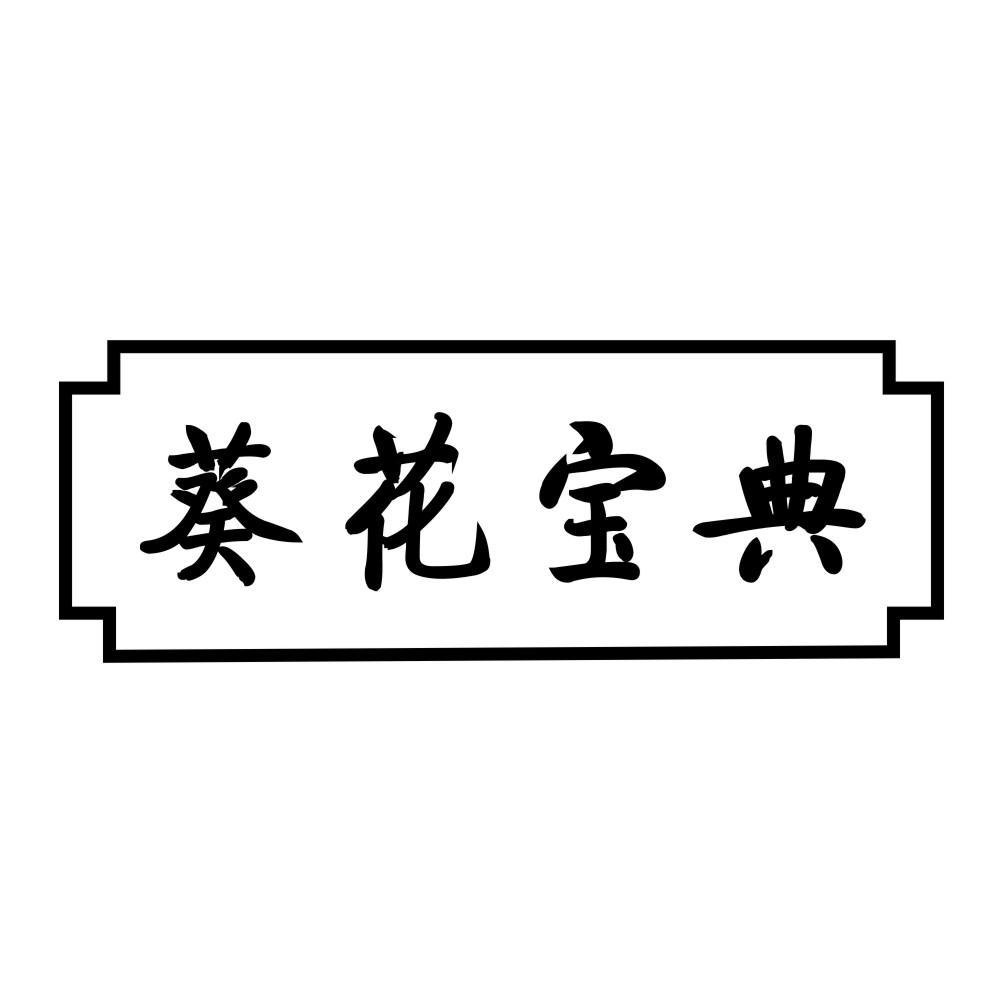 转让商标-葵花宝典