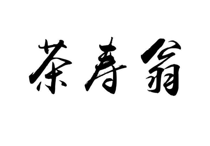 转让商标-茶寿翁