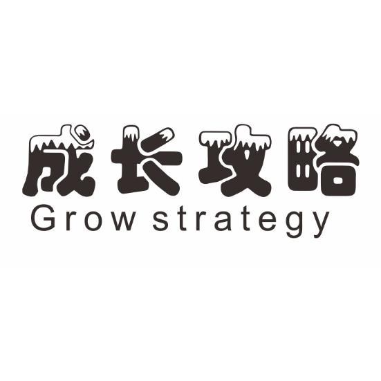 转让商标-成长攻略 GROW STRATEGY