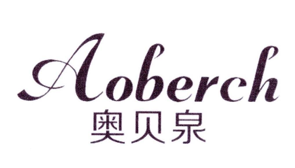 转让商标-奥贝泉 AOBERCH