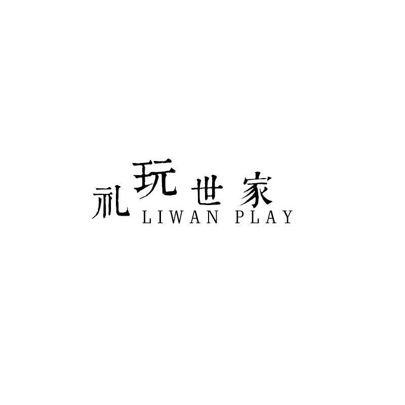 转让商标-礼玩世家 LIWAN PLAY
