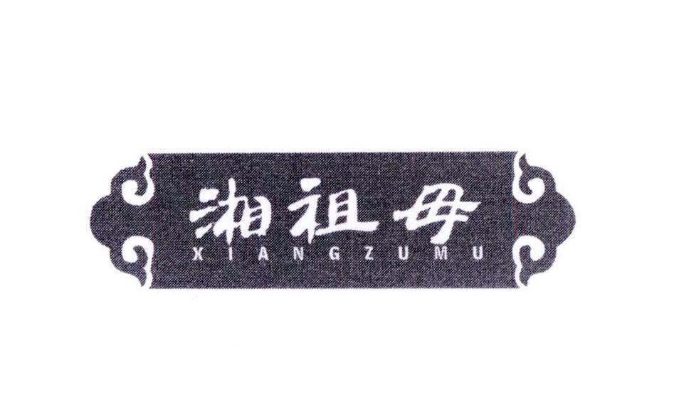 转让商标-湘祖母