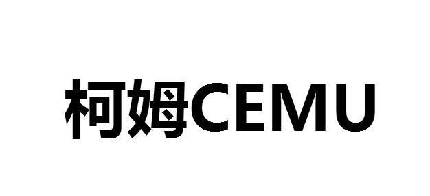 转让商标-柯姆 CEMU