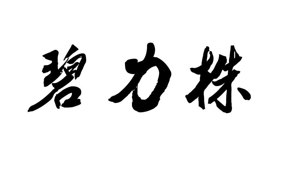 转让商标-碧力株