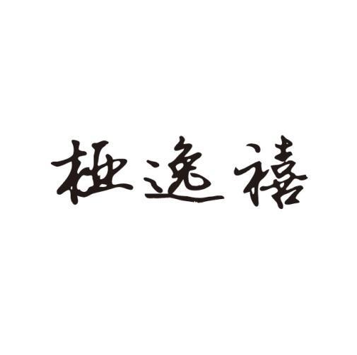 转让商标-桠逸禧