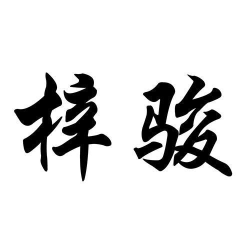 转让商标-梓骏